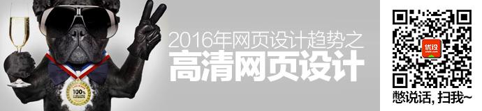2016-high-definition-design-1