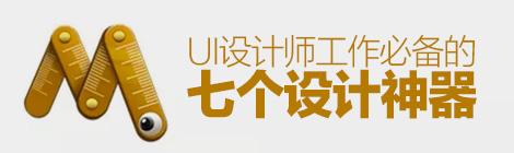 大牛推荐!UI设计师工作必备的七个设计神器 - 优设-UISDC