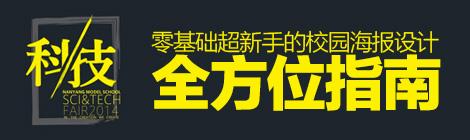 学生党来收!给零基础超新手的校园海报设计全方位指南 - 优设网 - UISDC