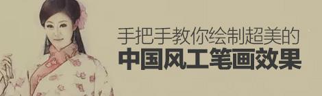 PS热门教程!手把手教你绘制超美的中国风工笔画效果 - 优设网 - UISDC