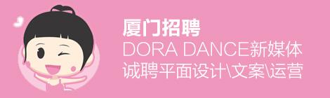 【厦门招聘】朵拉舞蹈新媒体诚聘设计文案运营 - 优设网 - UISDC