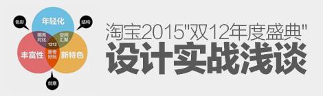 """形色意三剑客!淘宝2015″双12年度盛典""""设计浅谈 - 优设网 - UISDC"""