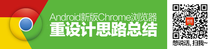 google-chrome-redesign-method-1