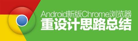 谷歌设计总监:Android新版Chrome浏览器再设计思路总结 - 优设网 - UISDC