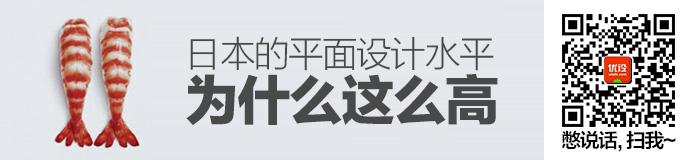 亲历者说!日本的平面设计水平为什么这么高?