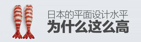 亲历者说!日本的平面设计水平为什么这么高? - 优设网 - UISDC