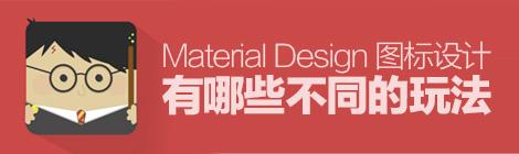 想法最重要!Material Design 图标设计有哪些不同的玩法? - 优设-UISDC