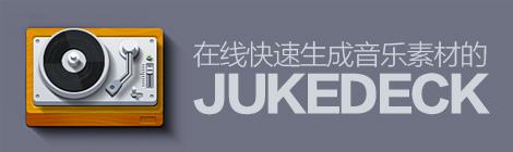 免费可商用!帮你在线快速生成音乐素材的Jukedeck - 优设网 - UISDC
