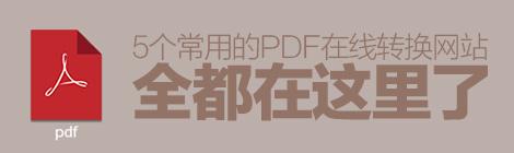 这个得收藏!5个常用的PDF在线转换网站全在这了 - 优设网 - UISDC