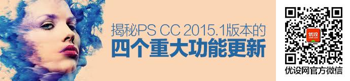 贴心功能抢先看!揭秘PS CC 2015.1版本的四个重大功能更新