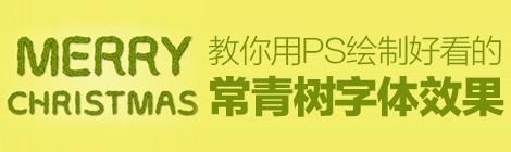 圣诞专属教程!教你用PS绘制好看的常青树字体效果 - 优设网 - UISDC