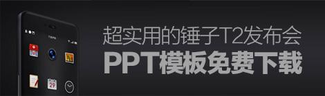 可自由编辑!超实用的锤子T2发布会PPT模板免费打包下载 - 优设网 - UISDC