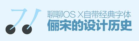 涨姿势!聊聊OS X自带经典字体「俪宋」的设计历史 - 优设网 - UISDC