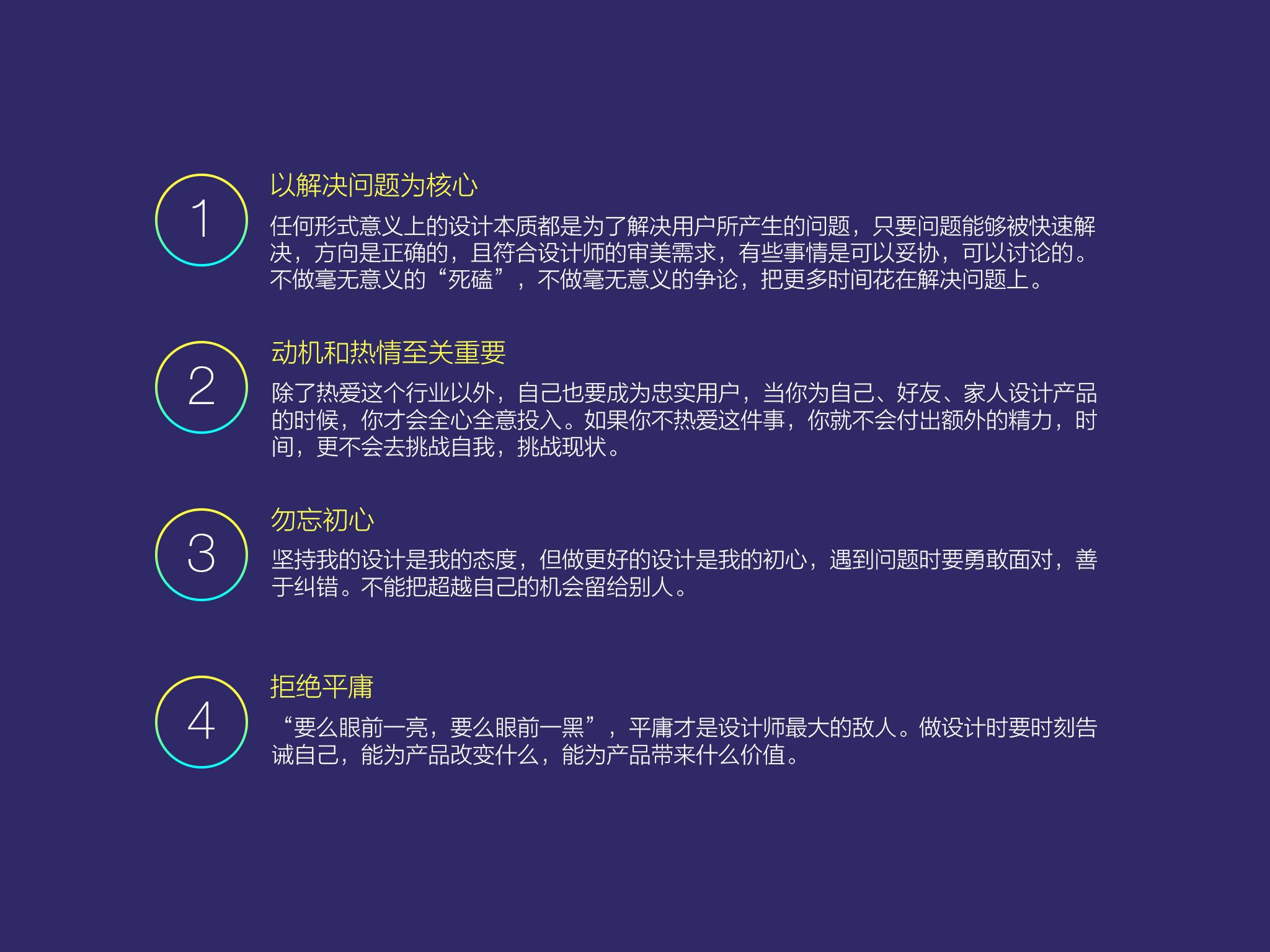 优设专访!腾讯电脑管家视觉负责人张晓翔的UI自学之路