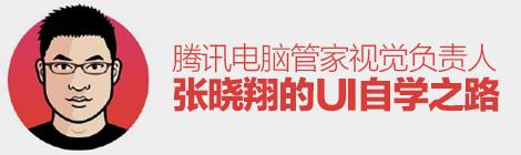 优设专访!腾讯电脑管家视觉负责人张晓翔的UI自学之路 - 优设网 - UISDC