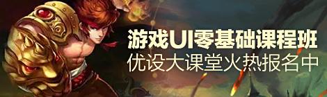 仅限50名!优设游戏UI零基础课程班火热报名中 - 优设网 - UISDC