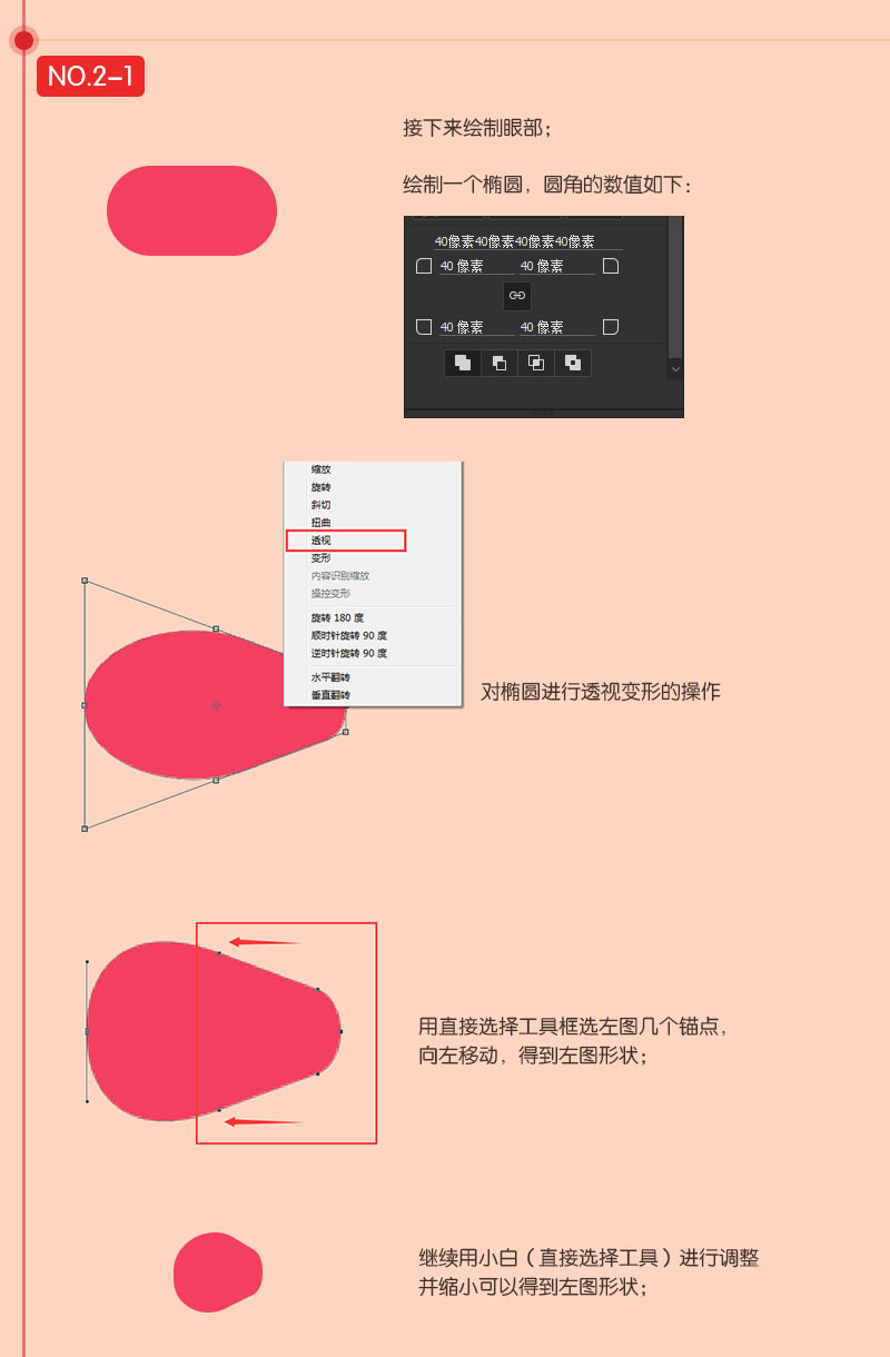 AI教程!15分钟绘制一个春晚吉祥物「康康」(布尔运算实例)