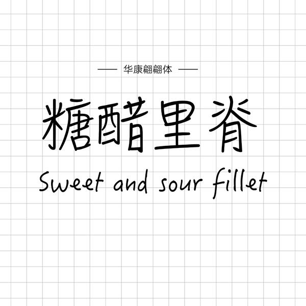 12款手写风格的字体免费打包下载(个人非商用)