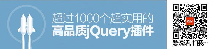 前端福利!超过1000个超实用的高品质jQuery插件免费使用