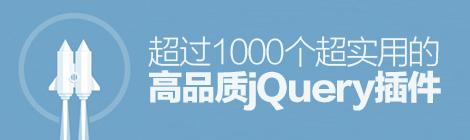 前端福利!超过1000个超实用的高品质jQuery插件免费使用 - 优设-UISDC