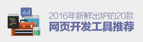 超赞!2016年新鲜出炉的20款网页开发工具推荐 - 优设网 - UISDC