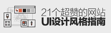向追波设计师学习!21个超赞的网站UI设计风格指南 - 优设网 - UISDC