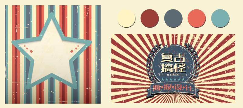 高手经验!简单四步帮你搞定复古风格的海报设计
