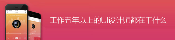 5-years-experience-ui-designer-2