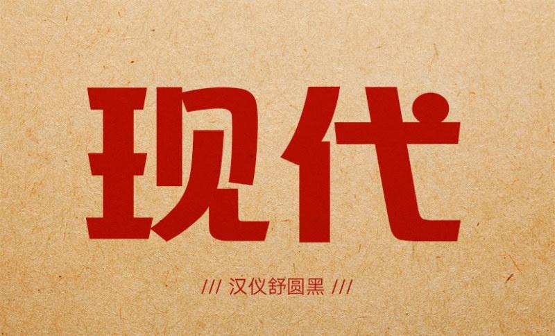 12款怀旧风格的中文字体免费打包下载(个人非商用)