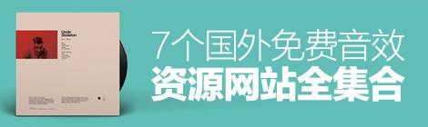 超实用!7个国外免费音效资源网站全集合 - 优设网 - UISDC