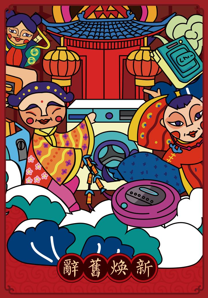 棒呆了!个性十足的「阿里年货节」插画海报是怎么设计出来的?