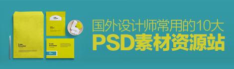 超赞!国外设计师常用的10大PSD素材资源站 - 优设网 - UISDC