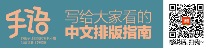 chinese-typo-design-guideline-1