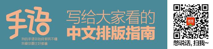 好学易用有格调!写给大家看的中文排版指南
