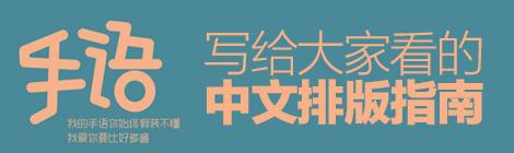 好学易用有格调!写给大家看的中文排版指南 -
