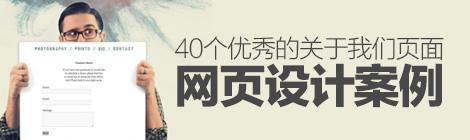 个性宣言!40个优秀的关于我们页面网页设计案例(下) - 优设网 - UISDC