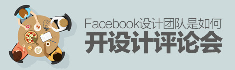 协作的精髓!Facebook设计团队是如何开设计评论会的 - 优设网 - UISDC