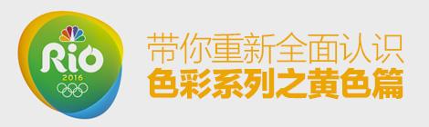 深入浅出学配色!带你重新全面认识色彩系列之黄色篇 - 优设-UISDC