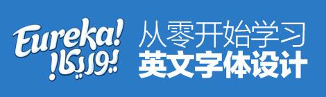 青椒姑娘的设计课!从零开始学英文字体设计(四) - 优设网 - UISDC