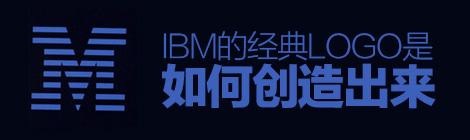 只出一稿爱要不要!IBM的经典LOGO是如何创造出来的? - 优设网 - UISDC