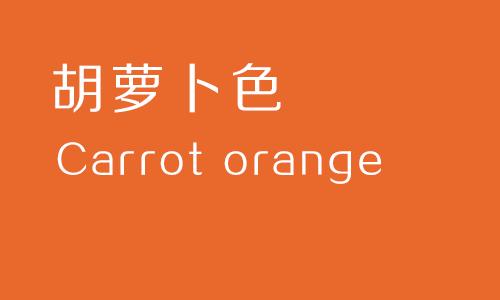 深入浅出学配色!带你重新全面认识色彩系列之橙色篇