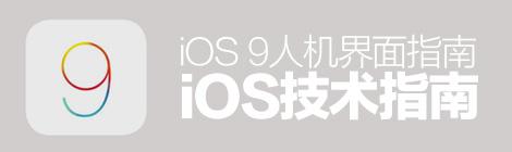 腾讯力作!IOS 9人机界面指南(3):IOS 技术 (下) - 优设网 - UISDC