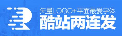 酷站两连发!可商用的矢量LOGO下载+平面最爱的27款免费字体 - 优设网 - UISDC