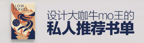 收藏起来!设计大咖牛mo王的私人推荐书单 - 优设网 - UISDC