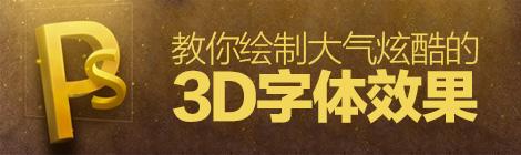 PS教程!手把手教你绘制大气炫酷的3D字体效果 - 优设网 - UISDC