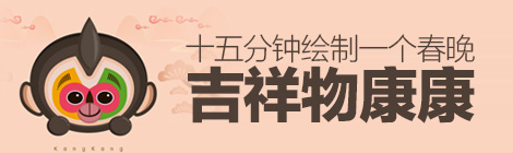 AI教程!15分钟绘制一个春晚吉祥物「康康」(布尔运算实例) - 优设网 - UISDC