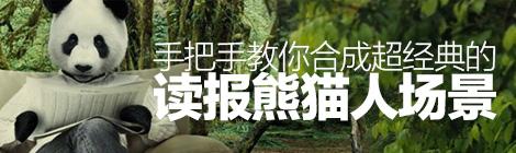 PS教程!手把手教你合成超经典的读报熊猫人场景 - 优设-UISDC