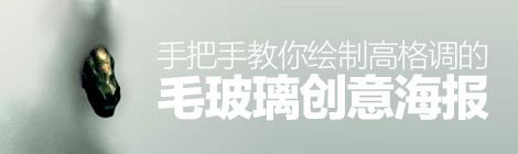 PS教程!手把手教你绘制高格调的毛玻璃创意海报 - 优设网 - UISDC