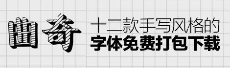 12款手写风格的字体免费打包下载(个人非商用) - 优设网 - UISDC