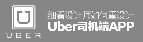老司机的福音!细看设计师如何从零开始重制Uber司机端App - 优设网 - UISDC